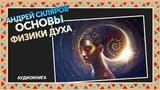 Андрей Скляров - Основы физики духа (часть девятая)