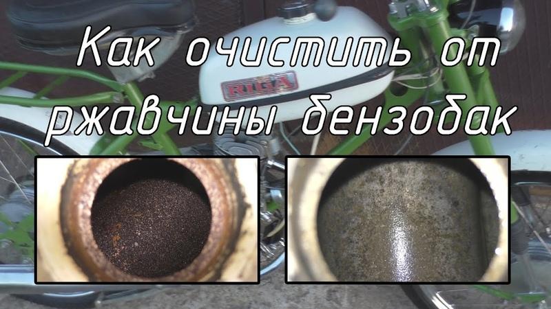 Очистка бензобака от ржавчины электролизом