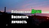 Воспитать Личность. Михаил Лабковский. Серебряный Дождь. Звук.