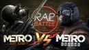 Рэп Баттл - Metro Exodus vs. Metro: Last Light 2033 (Redux)