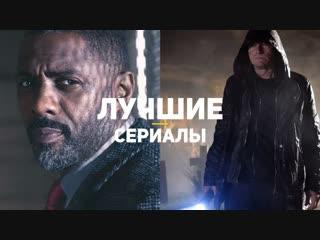 10 лучших сериалов типа Настоящего детектива!