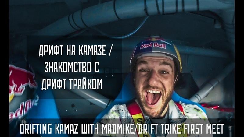 Дрифт на КАМАЗе с МэдМайком/Знакомство с дрифт Трайком