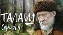 ТАЛАШ Военная драма 4 серия
