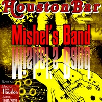 Логотип Houston bar!