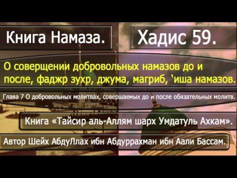 59 О совершении добровольных намазов до и после, фаджр зухр, джума, магриб, 'иша намазов.