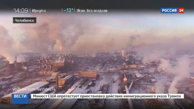 Новости на Россия 24 • На испортивших воздух Челябинска завели дело