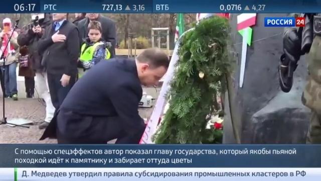 Новости на Россия 24 • Автору шуточного видеоролика о президенте Польши грозит тюремный срок