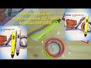 Комплектация и инструкция по подключению 3D ручки MyRiwell RP100B
