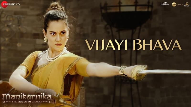 Полный клип Vijayi Bhava из фильма Manikarnika - Кангана Ранаут