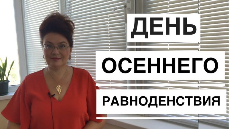 День ОСЕННЕГО РАВНОДЕНСТВИЯ.Н.Пересторонина
