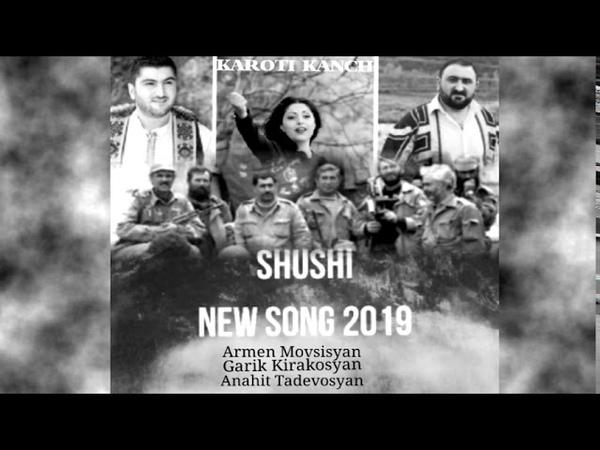 Shushi NEW 2019 Armen Movsisyan Anahit Tadevosyan Garik Kirakosyan