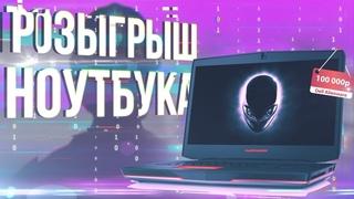 Розыгрыш игрового ноутбука за 100 000 рублей - Аlienware. Итоги конкурса 31 декабря.