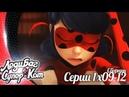 Леди Баг и Супер-Кот Все серии подряд Сборник 3 Сезон 1, Серии 9-12 Канал Disney - Denis Kuhl