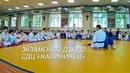 Экзамен по дзюдо в СДЦ Калининец