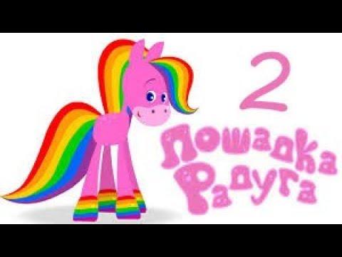 Лошадка радуга 2 часть