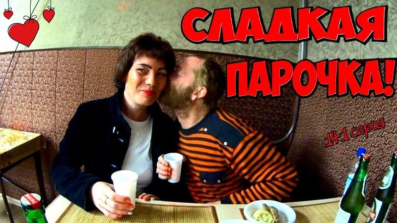 Один день среди бомжей / 141 серия - Сладкая парочка! (18)