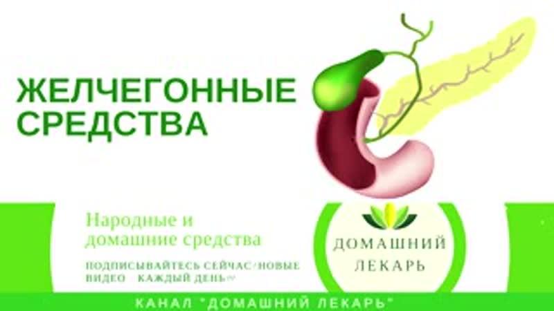 Желчегонные средства. ТОП-10 трав для желчного пузыря - Домашний лекарь - выпуск_low