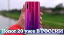 Honor 20 ОФИЦИАЛЬНО: Huawei P30 за НЕДОРОГО | Droider Show 438
