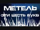 МЕТЕЛЬ - Эти шесть букв Official video 2018