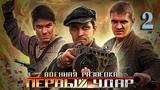 Военная разведка- Первый удар 2 серия Спасти академика (2011) HD