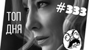 ЛУЧШИЕ ПРИКОЛЫ ДНЯ 333 ИЮЛЬ 2019 [Monster Coubs] ПРИКОЛЫ | РЖАКА | COUB | КУБЫ | КОУБ