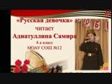 Адиатуллина Самира, МОАУ СОШ №12, 4А кл.