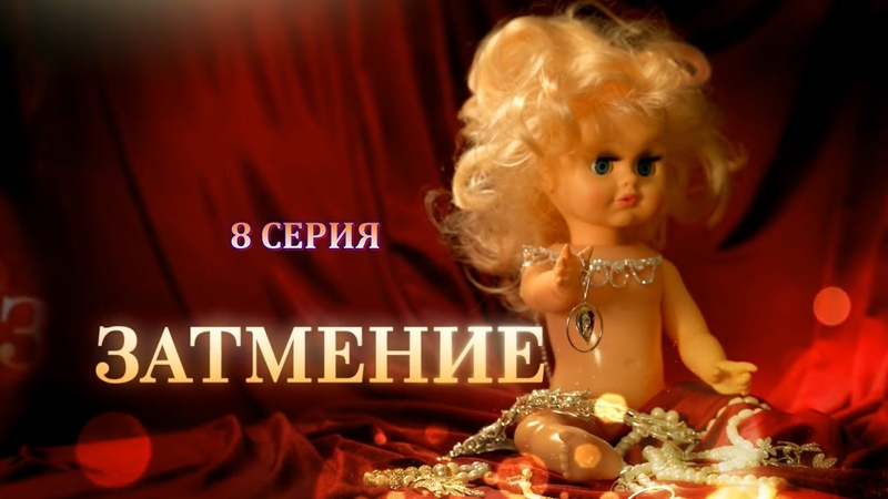 ЗАТМЕНИЕ (Сериал.Россия) * 8 Серия.Мелодрама.(HD 1080p)