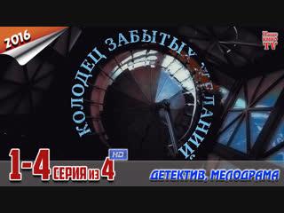 Koлoдeц зaбытыx жeлaний / HD 1080p / 2016 (детектив, мелодрама). 1-4 серия из 4