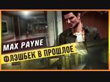 MAX PAYNE - ФЛЕШБЭК В ПРОШЛОЕ
