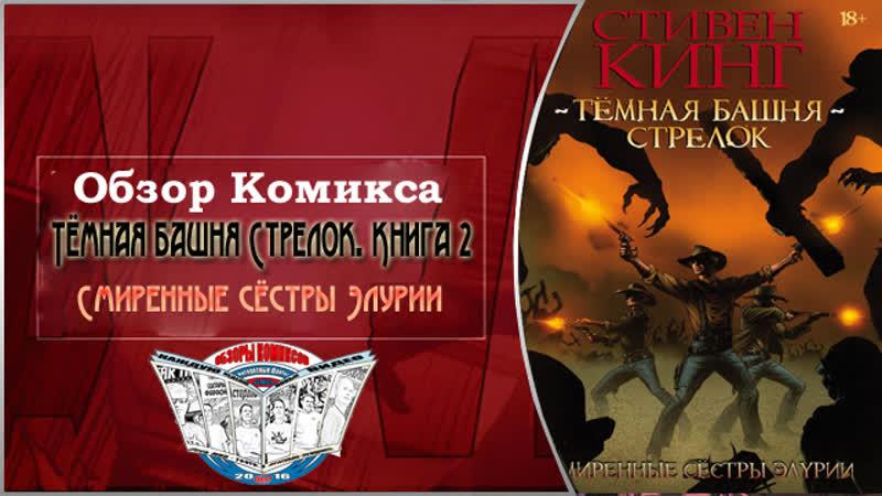 Обзор Комикса Тёмная башня Стрелок. Книга 2. Смиренные сёстры Элурии