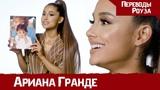 РЕАКЦИЯ Арианы Гранде на СВОИ детские ФОТО
