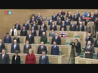 Совет Федерации начал первое заседание весенней сессии с минуты молчания по жертвам взрывов газа в Магнитогорске и Шахтах.