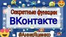 Секретные бесплатные функции ВКонтакте Расширение ВК halper