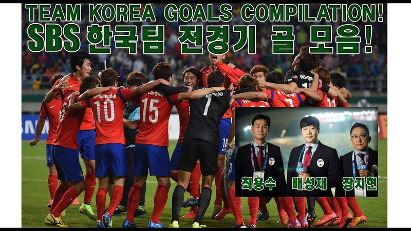 SBS 자카르타 팔렘방 아시안게임 남자축구 한국 골모음Jakarta Asian Games Men Soccer Team Korea Goals Compilation