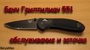 Нож Benchmade Griptilian 551 Обслуживание и заточка