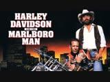 Харлей Дэвидсон и ковбой Мальборо 1991 Гоблин VHS