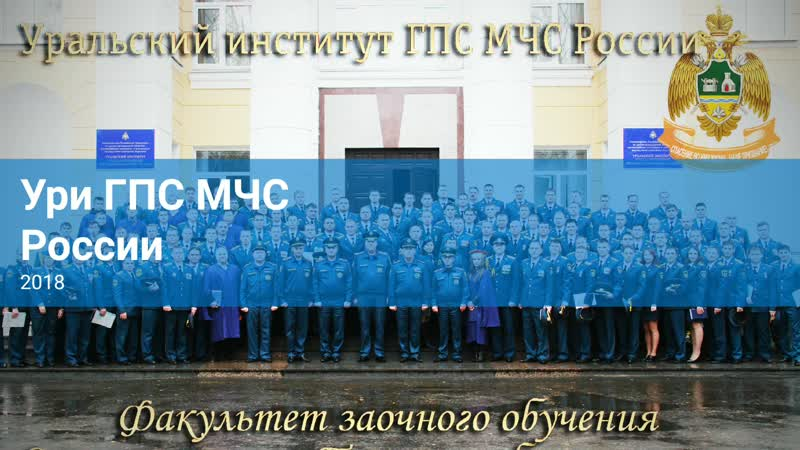 Ури ГПС МЧС России г.Екатеринбург 2018 г.