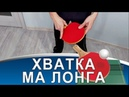 ХВАТКА РАКЕТКИ ЛУЧШИЙ ВАРИАНТ Удобная хватка ракетки в настольном теннисе