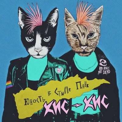 «Кис-кис» - «Юность в стиле панк»