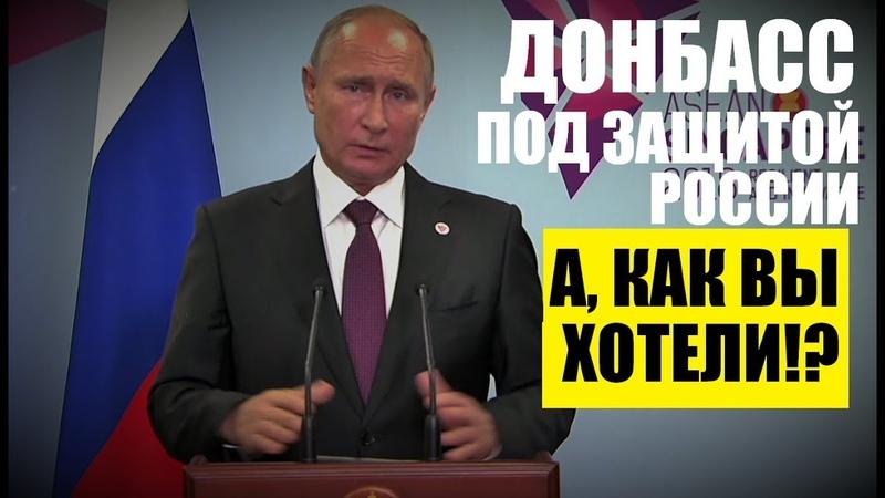 CPΟЧΗΟ! PΟCCИЯ «ΡАЗГРОМИТ» УКΡАИНУ» ЗА ДΟΗБАСС — Владимир Путин — 15.11.2018