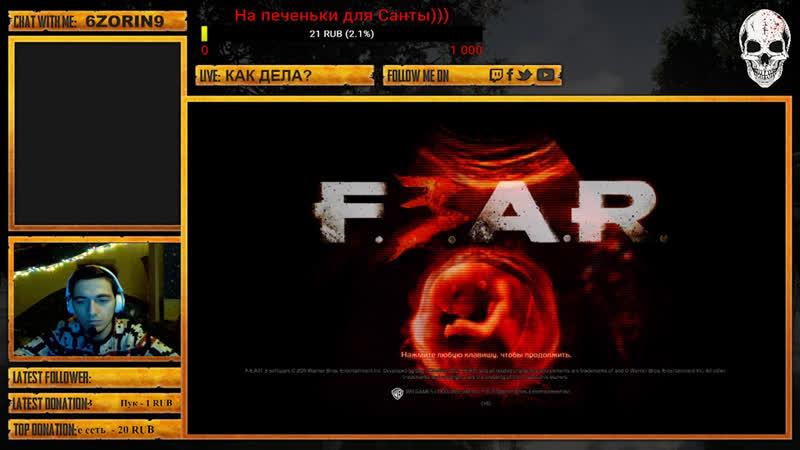 FEAR 3 . Без эмоций / ( , ) ( , ) \ Патрик следит за тобой. Часть 3