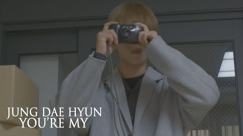 JUNG DAE HYUN (정대현) - '너는 내게' (Your're My) M/V
