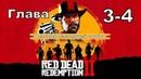 Red dead redemption 2 PS4 прохождение от первого лица ГЛАВА 3-4 История настоящей любви