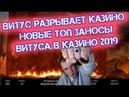 СЛЕЗЫ ЗАНОСА. ТОП НОВЫХ ЗАНОСОВ ВИТУСА 2019 В КАЗИНО ОНЛАЙН. ВЫИГРЫШИ КАЗИНО