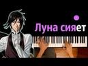 Тёмный дворецкий опенинг Monochrome no Kiss - RUS ● караоке PIANO_KARAOKE ● ᴴᴰ НОТЫ MIDI