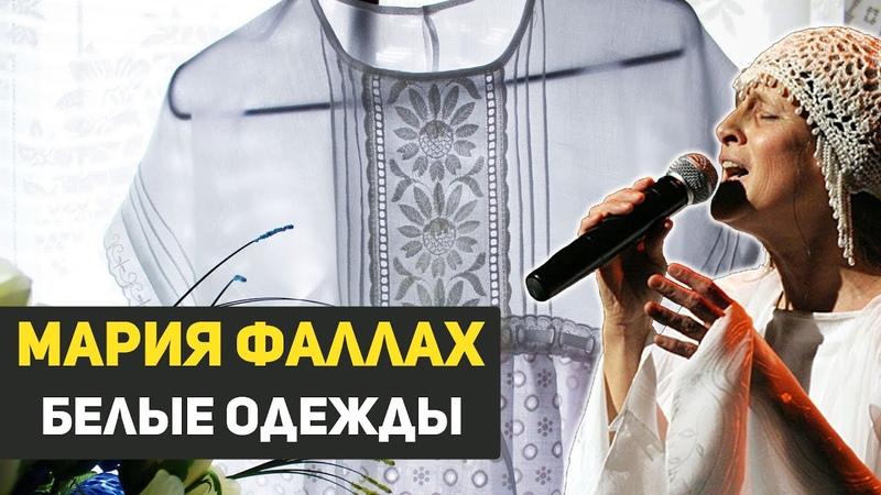 Белые одежды Мария Фаллах