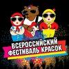 Всероссийский фестиваль красок — Бузулук