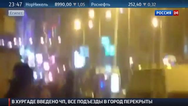 Новости на Россия 24 • Армия Египта взяла под охрану все туристические центры в Хургаде