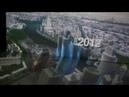 Башня Федерации 3D видео о Москве