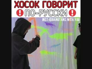 Хосок говорит по русски?!